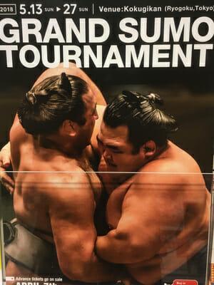 Affiche tournoi sumo à Tokyo 2018